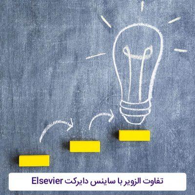 تفاوت الزویر با ساینس دایرکت Elsevier