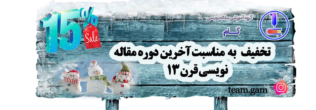 تخفیف زمستانه گروه آموزش مقاله نویسی گام